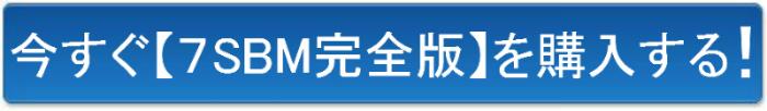 【 7 S B M 】購入ボタン