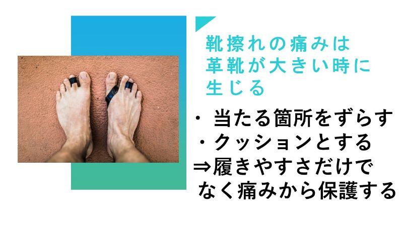 bigsize-shoes-pain