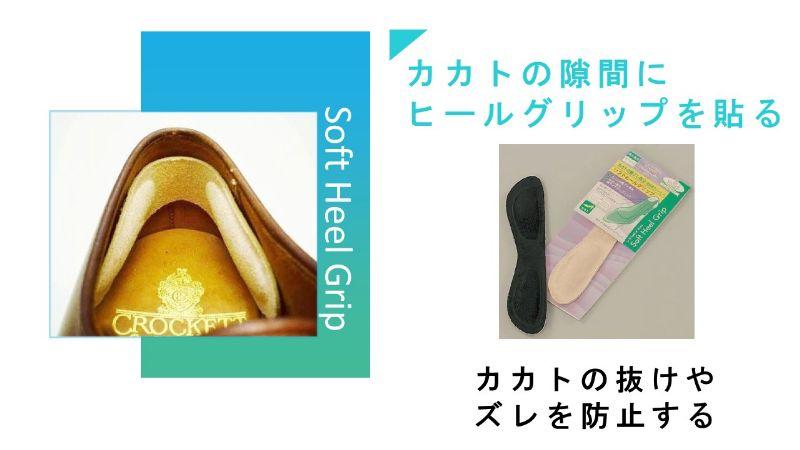 heel-grip-haru-2