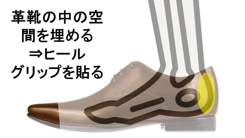 heel-grip-haru
