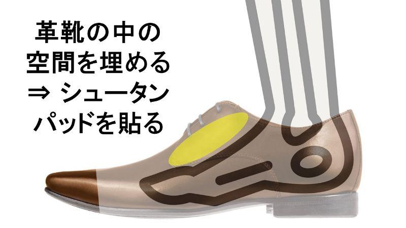 shoe-tanpad-haru